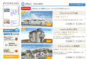 藤島建設の画像3