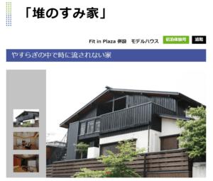 藤島建設の画像6