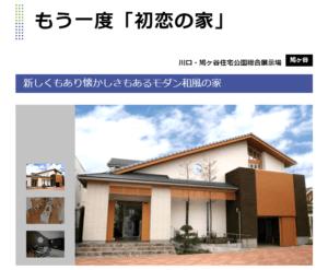 藤島建設の画像7