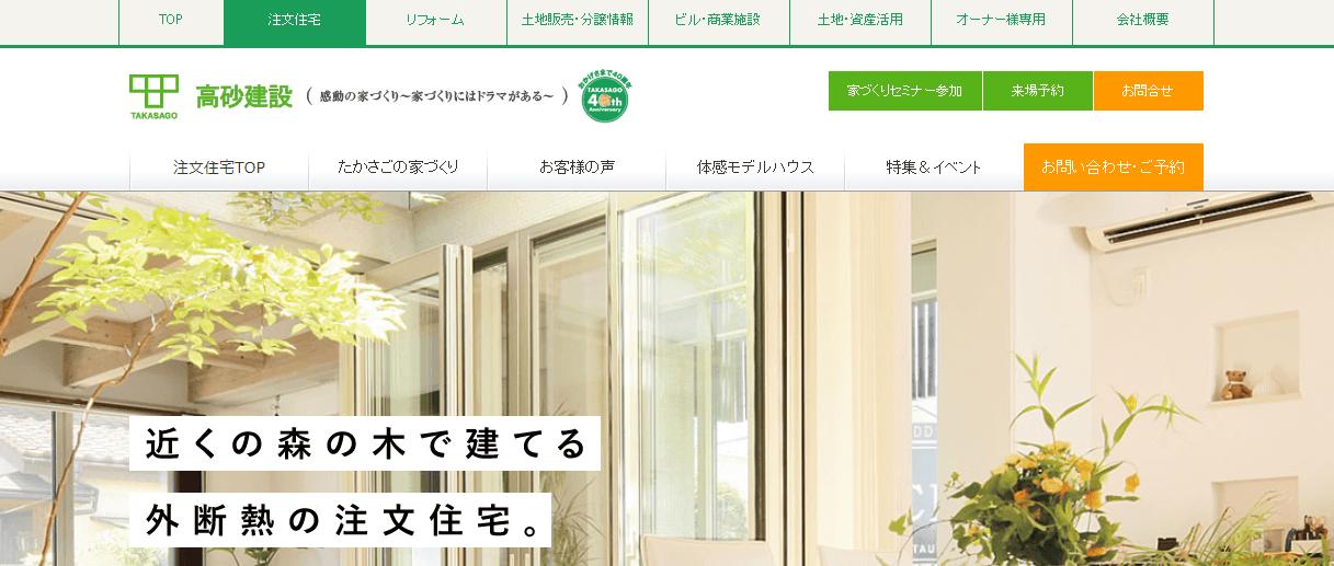 株式会社高砂建設の画像