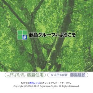 株式会社藤島建設の画像