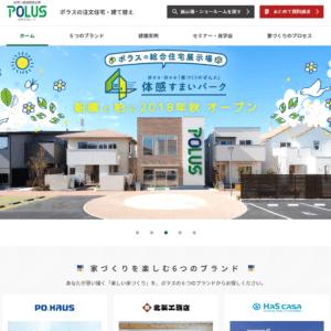 ポラス株式会社(ポウハウス)の画像