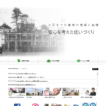 コタエルハウス(山岸工業株式会社)