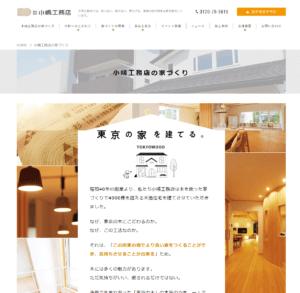 小嶋工務店