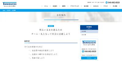 株式会社谷口工務店