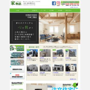 小林工務店の画像